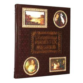 Книга «Сокровища русских музеев» в кожаном переплёте с литьём и фотопечатью
