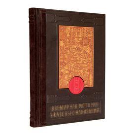 Книга «Всемирная история телесных наказаний» в кожаном переплёте с деревянной вставкой