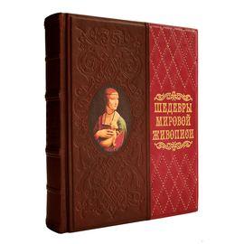 Книга «Шедевры мировой живописи» в кожаном переплете с тиснением и художественной накладкой