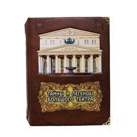 Книга «Тайны и легенды Большого театра» в кожаном переплёте с подарочном коробе