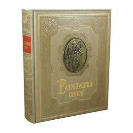 Родословная книга «Ренессанс» (слоновая кость)