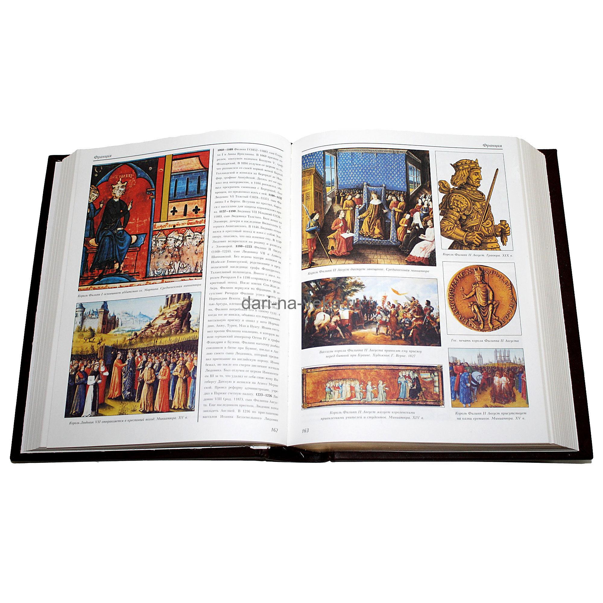 Книга «Символ власти» в кожаном переплёте с художественным литьем и тиснением