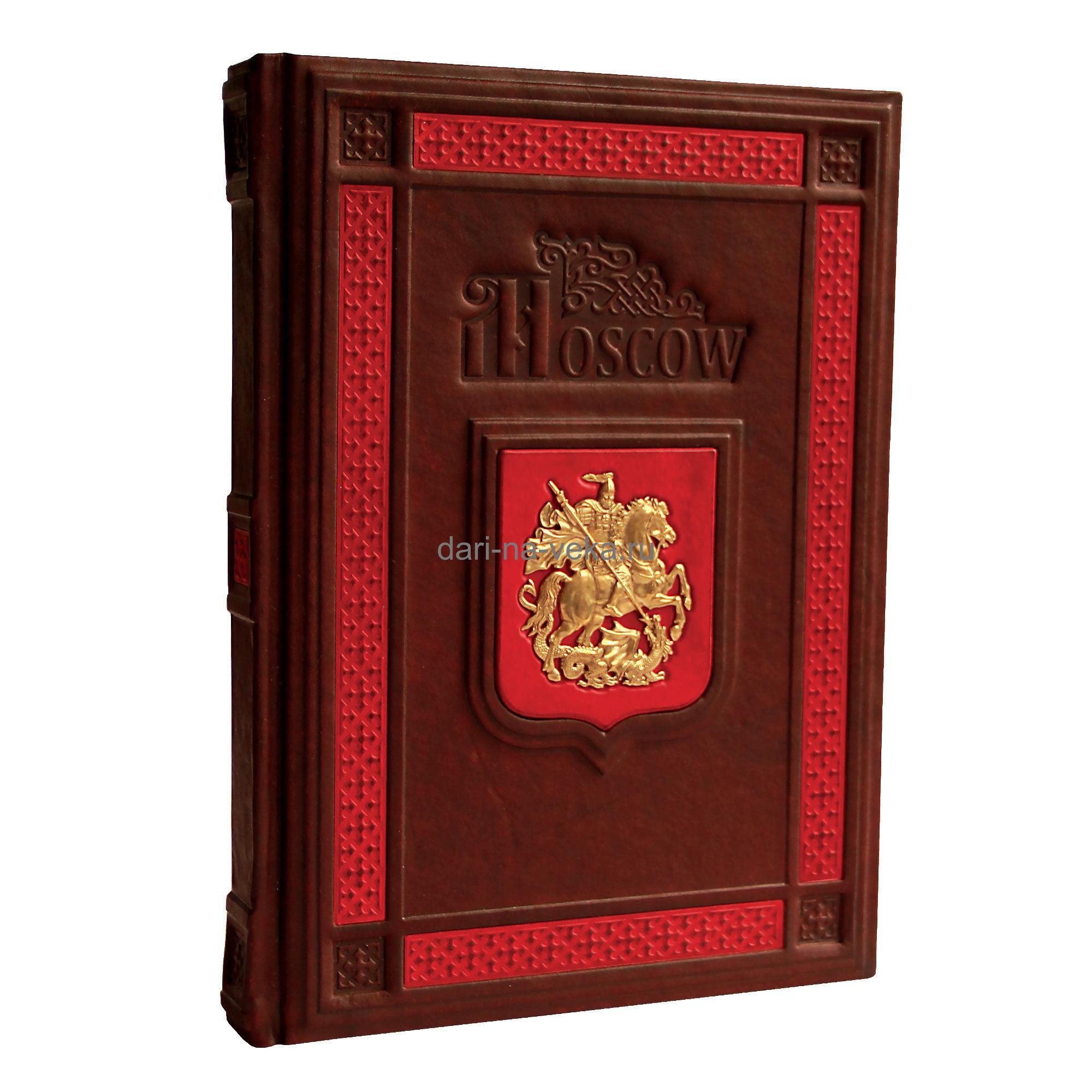 Книга «Москва» на английском языке в кожаном переплёте с тиснением и литьём