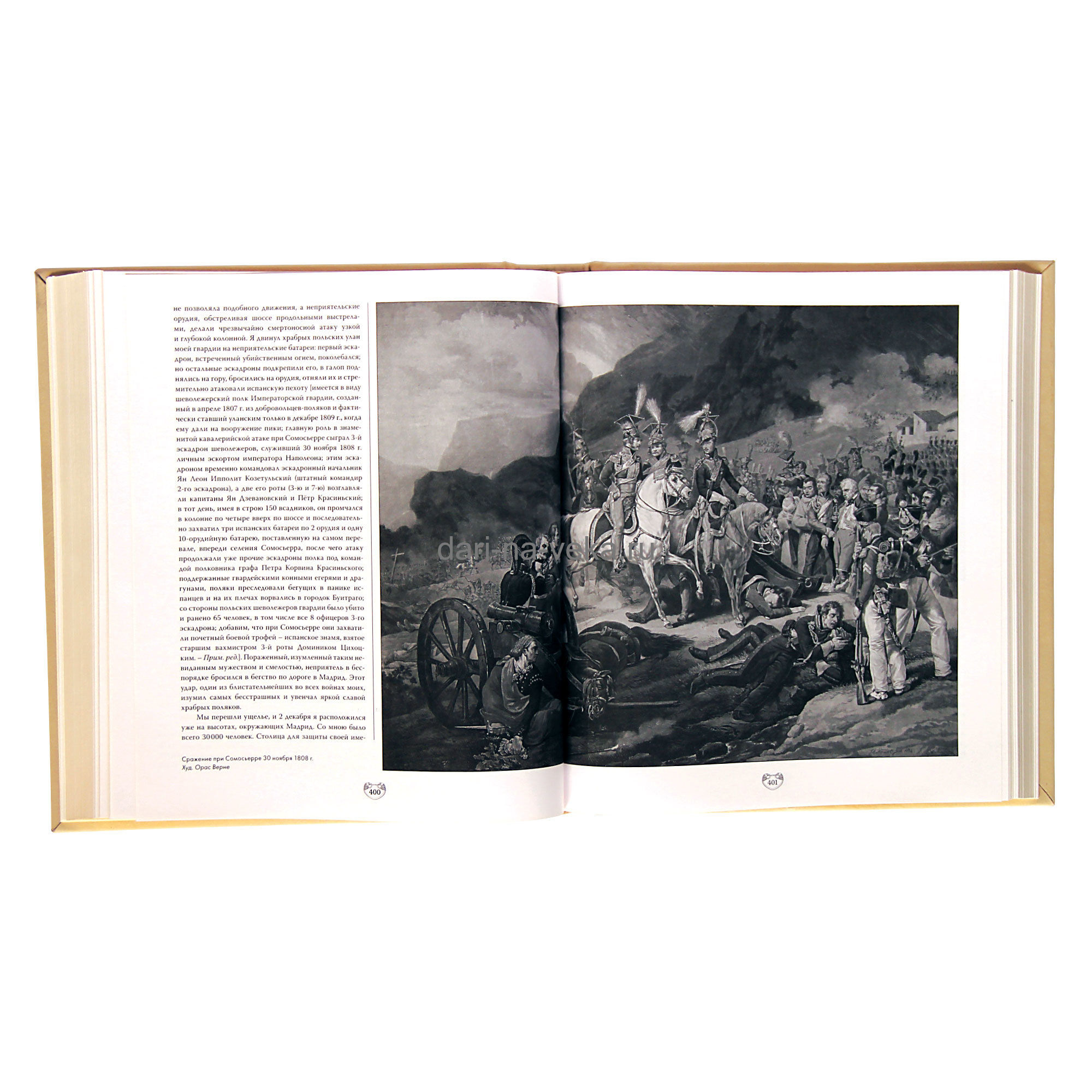 Книга «Политическая и военная жизнь Наполеона» в кожаном переплёте с расписанной эмалью гравюрой