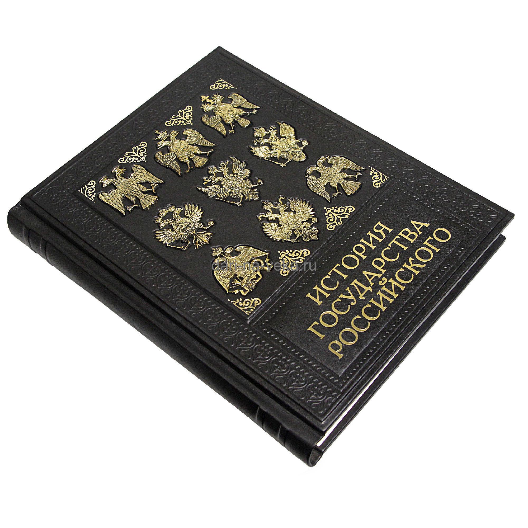 Книга Карамзина «История государства Российского» в кожаном переплёте с художественным литьём