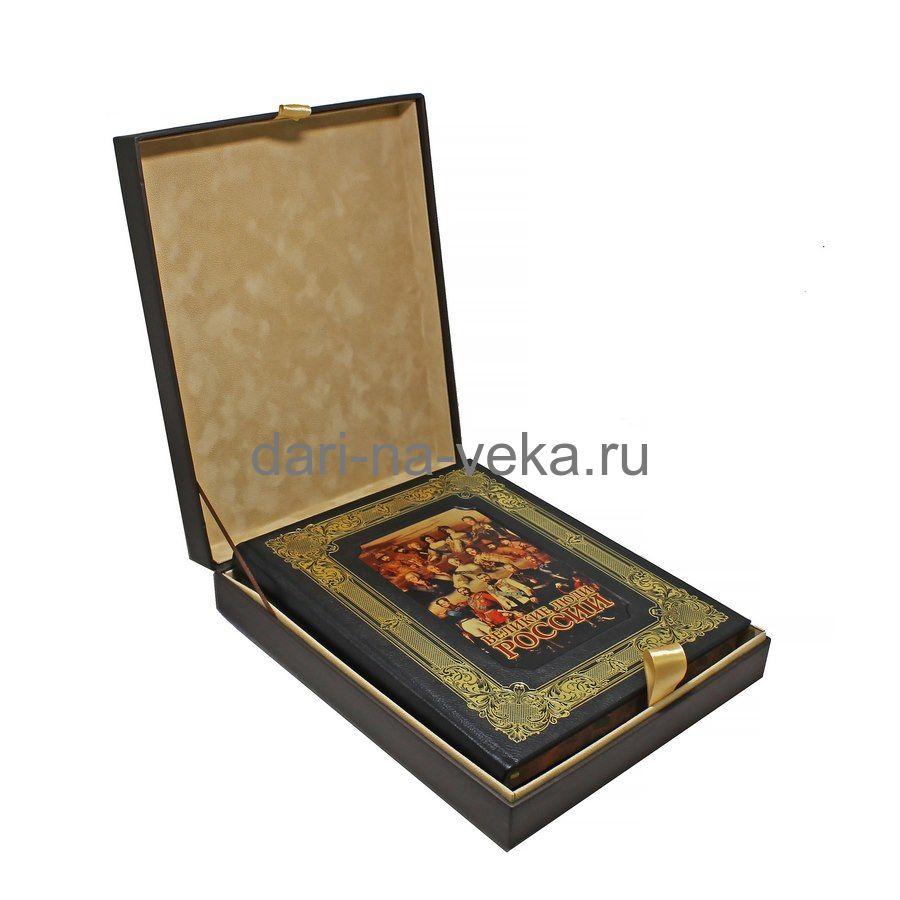 Книга «Великие люди России» в кожаном переплёте с металлической вставкой в коробе