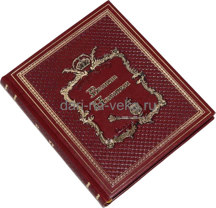 Книга «Великие правители» в кожаном переплёте с тиснением блинтом