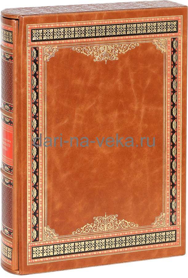 Книга «Новейшая история еврейского народа» в кожаном переплёте с тиснением