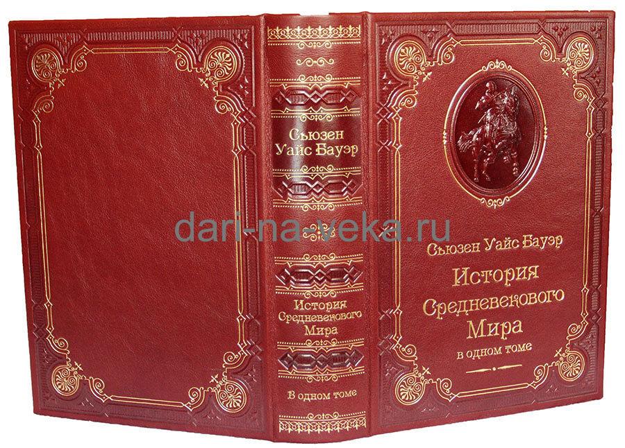 Книга С. Бауэр «История Средневекового мира» в одном томе в кожаном переплёте с тиснением золотом и блинтом