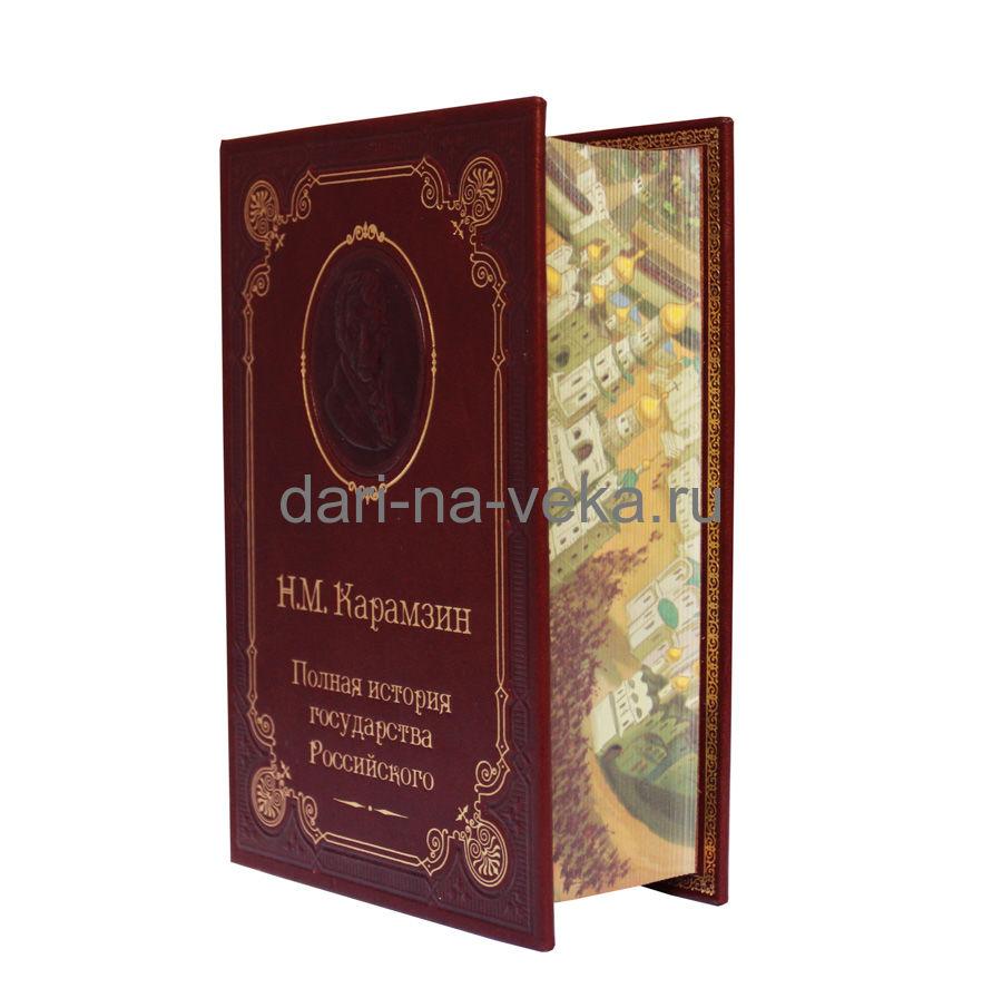 Книга Н. Карамзина «Полная история государства Российского» в кожаном переплёте с портретом автора