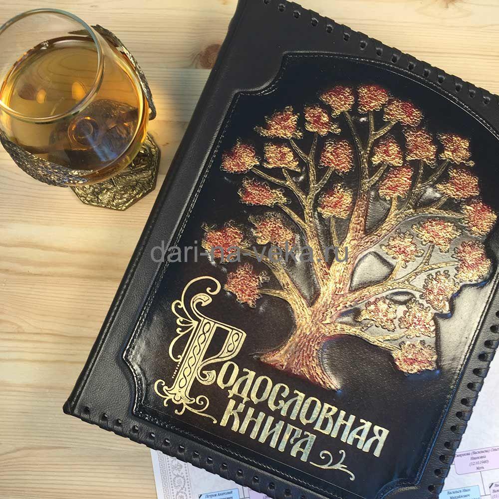 """Родословная книга """"Древо"""" с росписью в оплётке"""